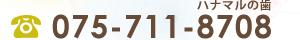 TEL:075-711-8708