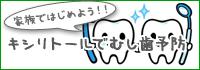 キシリトールでむし歯予防