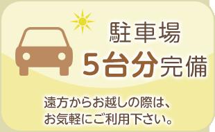 駐車場5台分完備 遠方からお越しの際は、お気軽にご利用下さい。